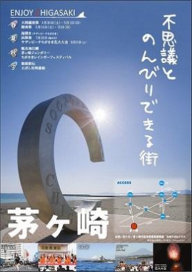 23chigasaki