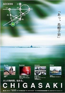 24chigasaki