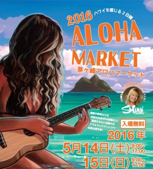 aloha16