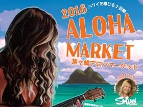 aloha16-1kk